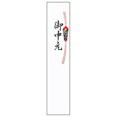 御中元(夏季用)【短冊ミニのしメッセージ】