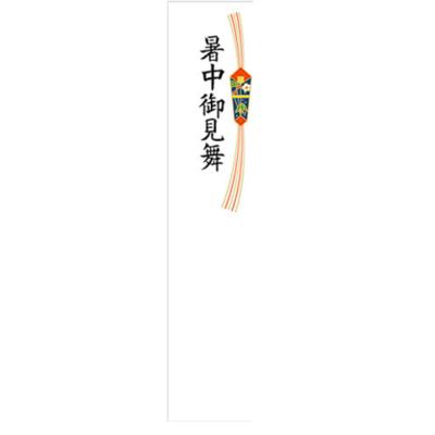 暑中御見舞(夏季用)【短冊ミニのしメッセージ】