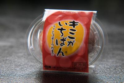 キミがいちばん【赤玉・半熟燻製たまご】 バラ