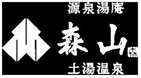 源泉湯庵森山