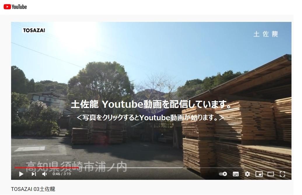 土佐龍Youtube動画<提供元:TOSAZAI>
