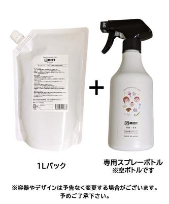 【1セット】ジーミスト(G-MIST)1Lパック+専用スプレーボトル(空ボトル)セット