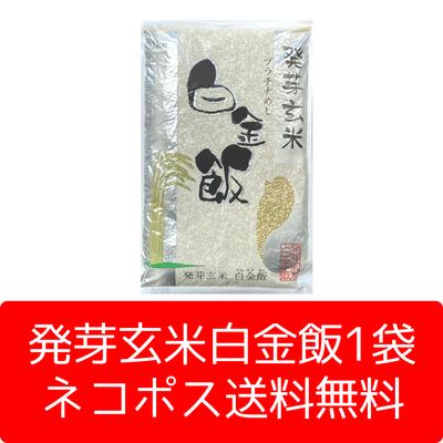 発芽玄米プラチナメシ1KG×1袋【ネコポスお届け・送料無料】