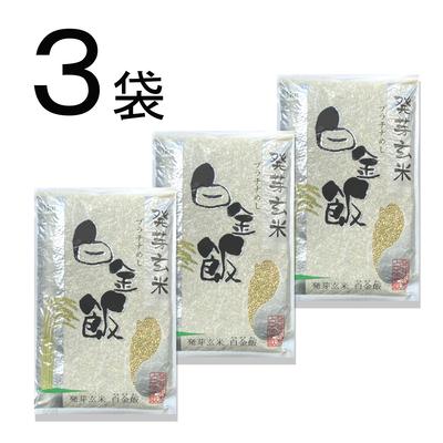 発芽玄米プラチナメシ1KG×3袋