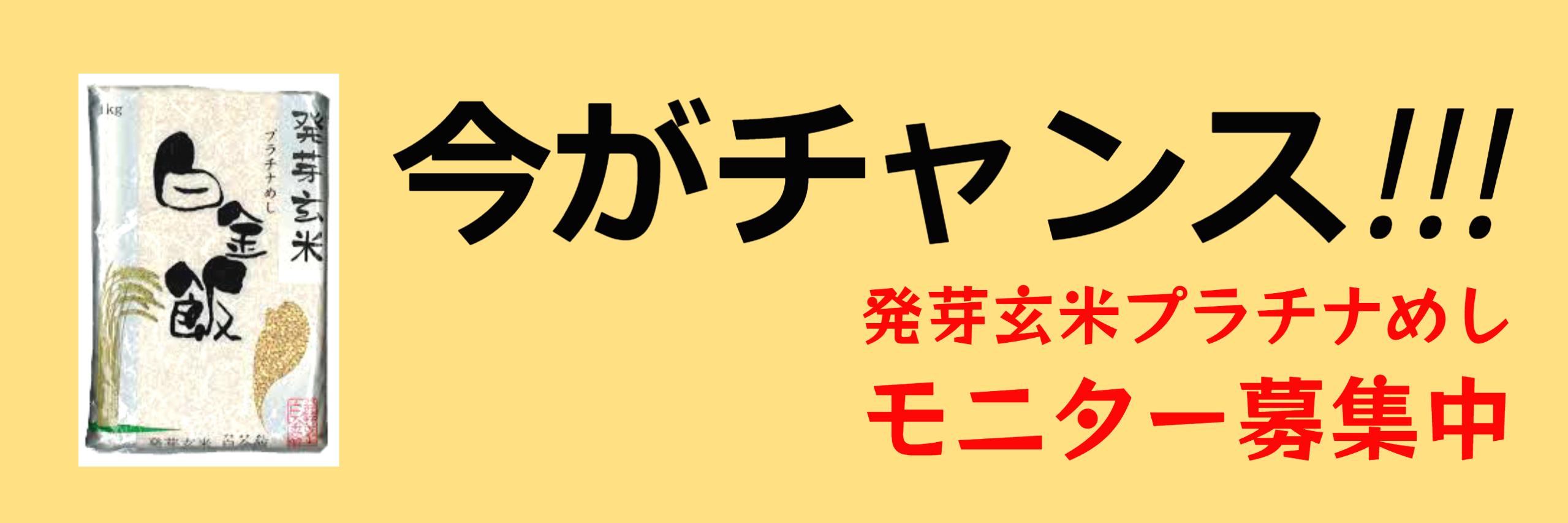 発芽玄米プラチナメシ モニター募集