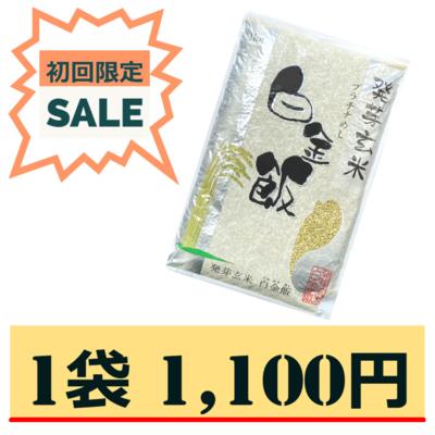 初回限定1,100円!発芽玄米プラチナメシ1KG【ネコポス・送料無料】