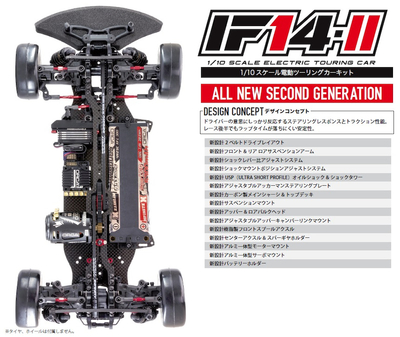 INFINITY IF14-Ⅱ 1/10 電動ツーリングカーシャーシキット(カーボンシャーシ仕様)