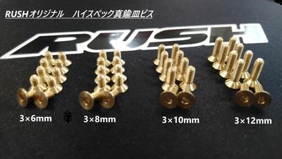 RUSH Brass Dish Screw M3 ×8mm 10pcs 真鍮皿ビス