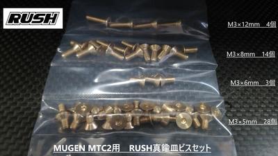 RUSHオリジナル 真鍮ビス MUGEN MTC2用 皿ビスセット
