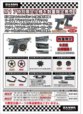 SANWA  M17  特別限定仕様 Red Version RX-493 PCセット