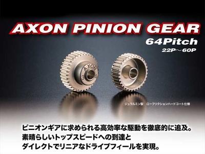 AXON PINION GEAR 【64P/23T】