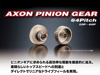 AXON PINION GEAR 【64P/32T】