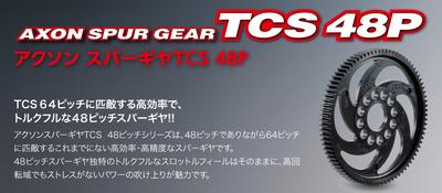 AXON SPUR GEAR TCS 48P 80T