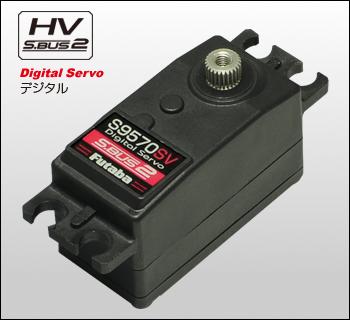 FUTABA S9570SV ロープロデジタルサーボ