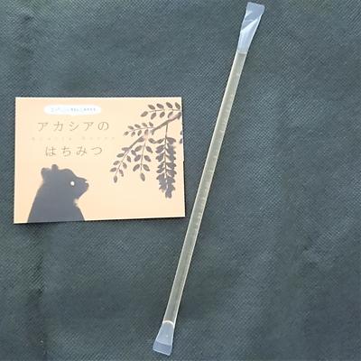 北海道産 はちみつストロー アカシア 6g(単品)