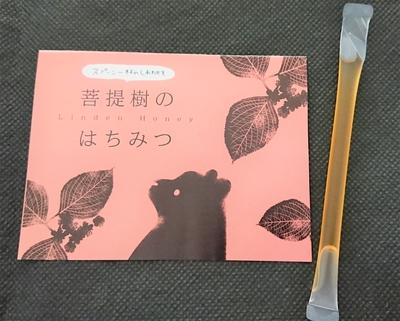 北海道産 はちみつストロー 菩提樹 2.5g(単品)