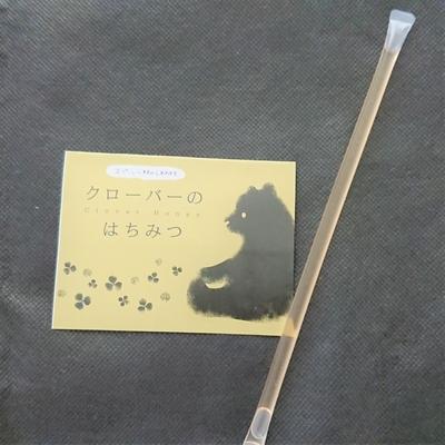 北海道産 はちみつストロー クローバー 6g(単品)