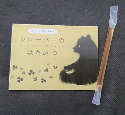 北海道産 はちみつストロー クローバー 2.5g(単品)