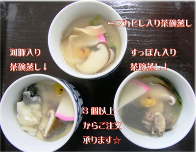 【G.Wキャンペーン対象】特製茶碗蒸し【フカヒレ・すっぽん・ふぐ】3個セット 具材は組み合わせ自由☆