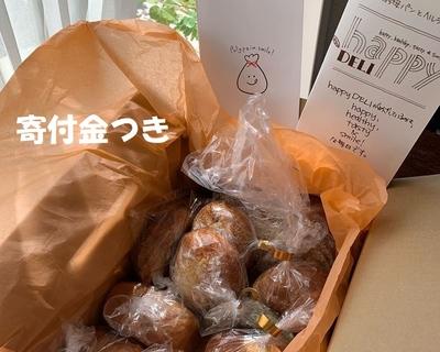 1,000円寄付金付き ハピデリセット(送料別)
