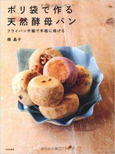 ポリパンキット+『ポリ袋で作る天然酵母パン』+作り方動画つき(送料別)