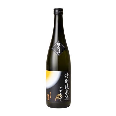 【秋限定】特別純米酒 ひやおろし 720ml
