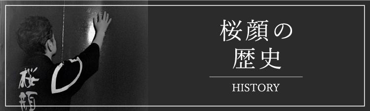 桜顔の歴史