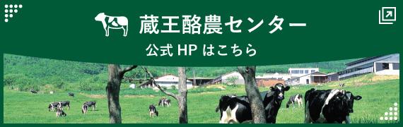 蔵王酪農センター公式Webサイト