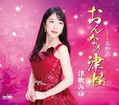 津吹みゆ「おんなの津軽」【CD】
