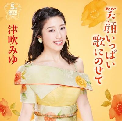 津吹みゆ「笑顔いっぱい歌にのせて~デビュー5周年アルバム~」【CD】