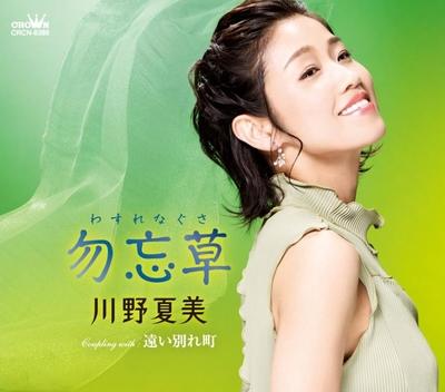 川野夏美「勿忘草(わすれなぐさ)」【CD】
