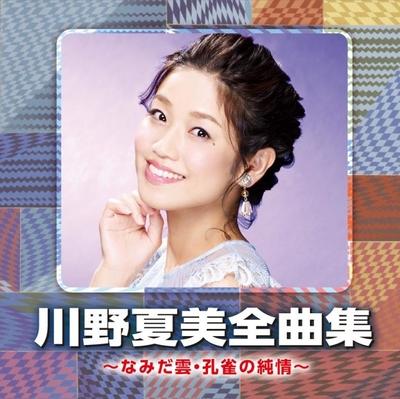 川野夏美「川野夏美全曲集~なみだ雲・孔雀の純情~」【CD】