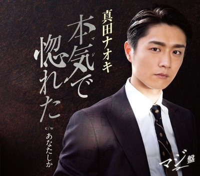 真田ナオキ「本気で惚れた(マジ盤)/c/w あなたしか」【CD】
