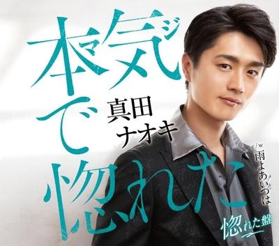 真田ナオキ「本気で惚れた(惚れた盤)/c/w 雨よあいつは」【CD】