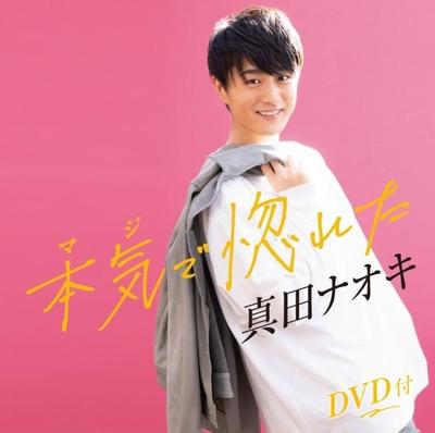 真田ナオキ「本気で惚れた(DVD付)」【CD】