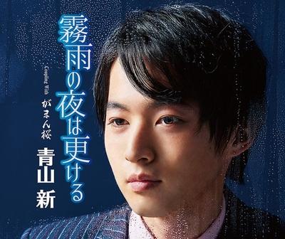 青山新「霧雨の夜は更ける」【CD】