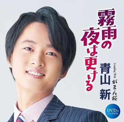 青山新「霧雨の夜は更ける(DVD付)」【CD】