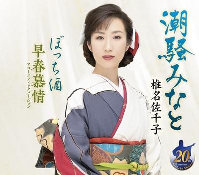 椎名佐千子「潮騒みなと」【CD】