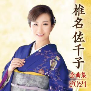 椎名佐千子「椎名佐千子全曲集2021」【CD】