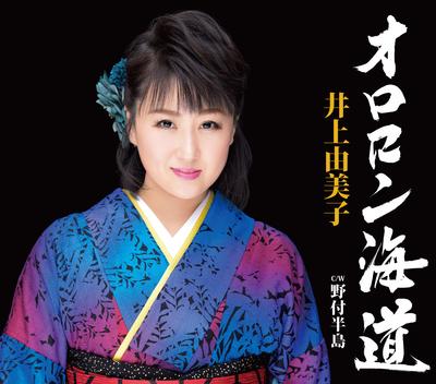 井上由美子「オロロン海道」【CD】