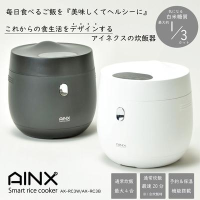 【Smart Rice Cooker】糖質カット炊飯器