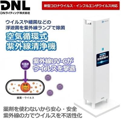 空気循環式紫外線除菌装置「くりんクリンStand 床置きタイプ(タイマー付)」