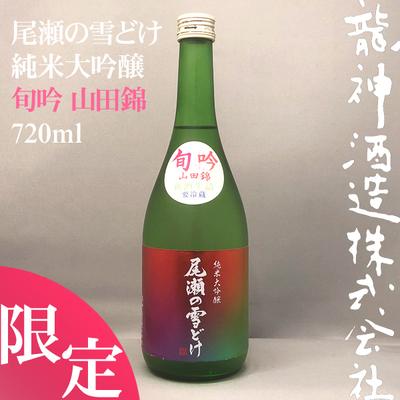 尾瀬の雪どけ 純米大吟醸 旬吟 山田錦 720ml