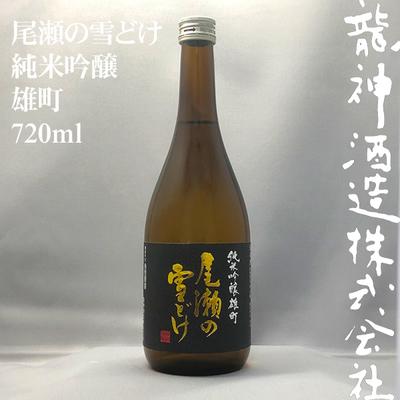 尾瀬の雪どけ 純米吟醸 雄町 720ml