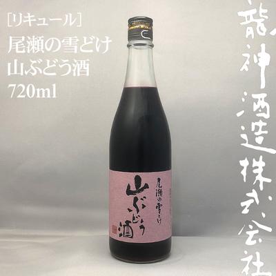 尾瀬の雪どけ 山ぶどう酒 720ml