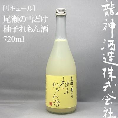 尾瀬の雪どけ 柚子れもん酒 720ml