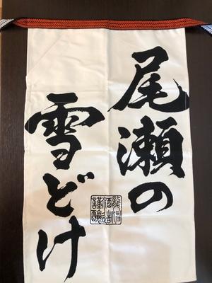 尾瀬の雪どけ前掛け(白)