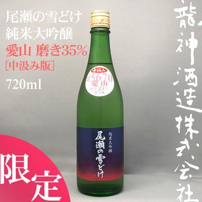 尾瀬の雪どけ 純米大吟醸 愛山 磨き35% 720ml
