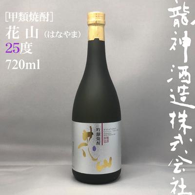 [甲類焼酎]花山 25度 720ml
