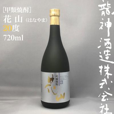 [甲類焼酎]花山 20度 720ml